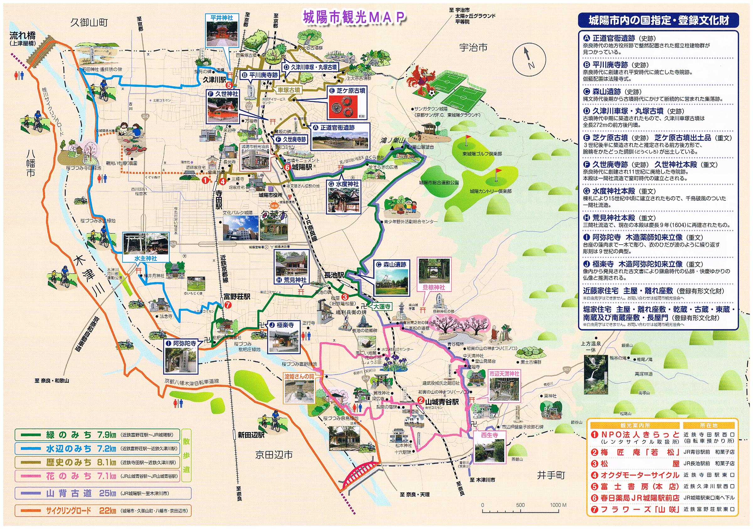 城陽市の観光MAP<城陽市観光協...